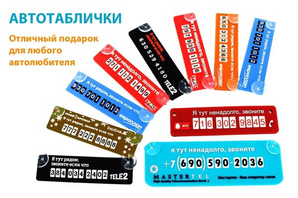 Брендированные автомобильные таблички из ПВХ